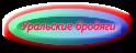 Уральские бродяги (Путешествия по Каменному поясу)